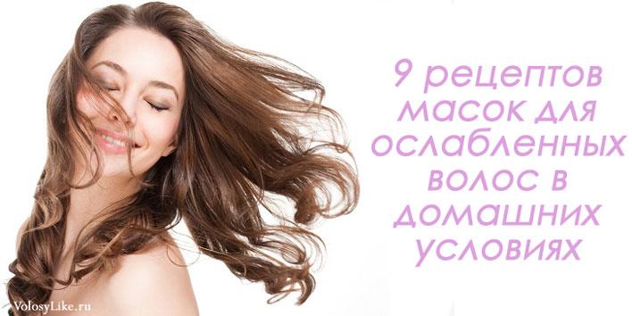 Лучшие домашние маски для ослабленных волос, основные преимущества: