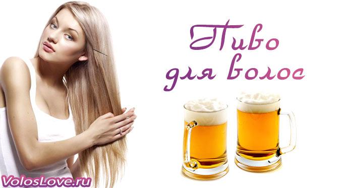 Пиво для волос применение отзывы