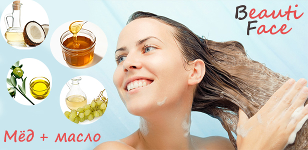 Маска для волос из мёда и масла — эффективное лечение и бережный уход в домашних условиях