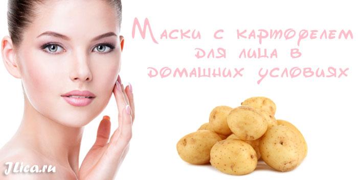 картофель для лица домашние рецепты масок