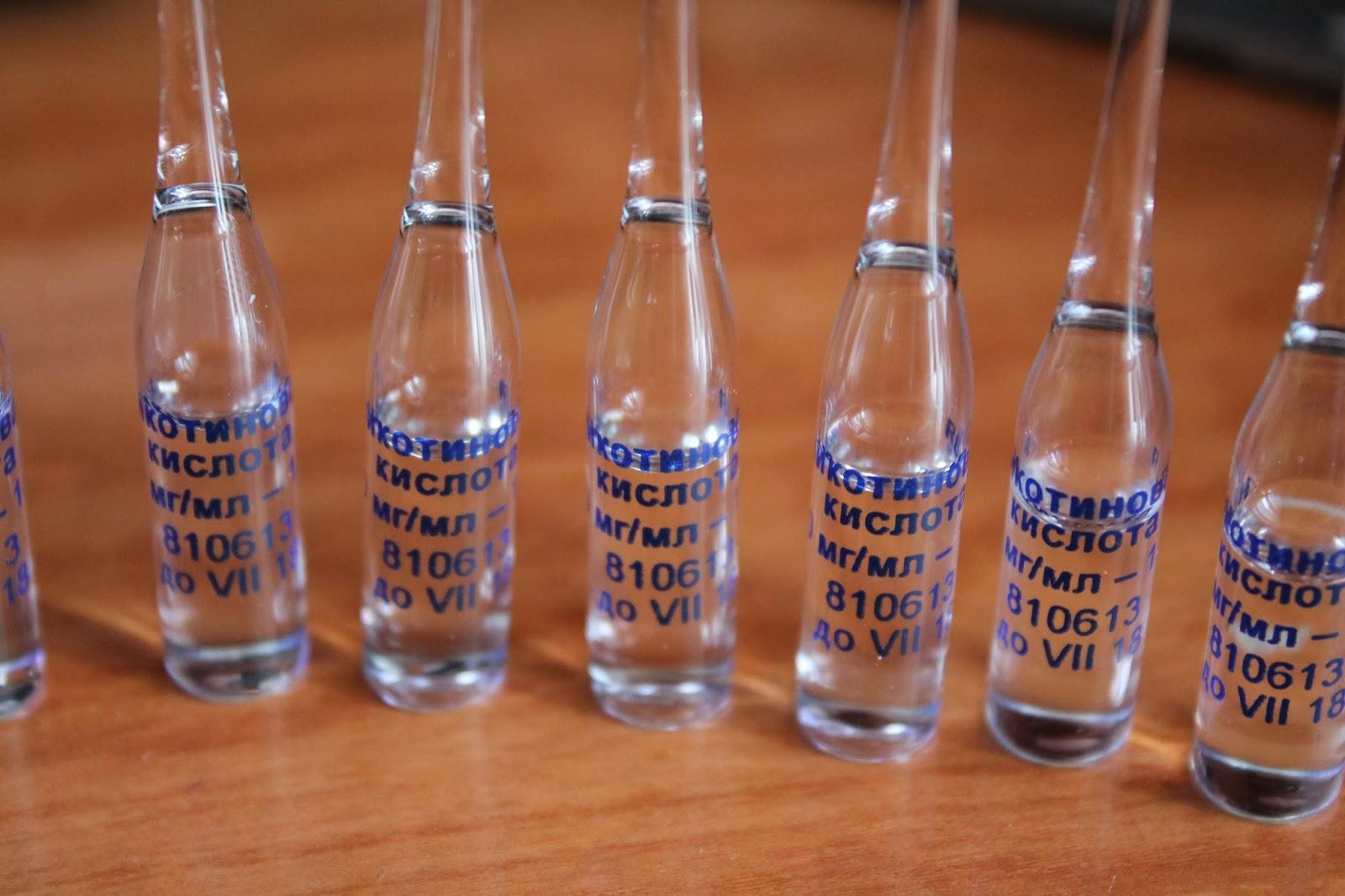 На фото - никотиновая кислота в форме ампул (цена – от 120 руб.)