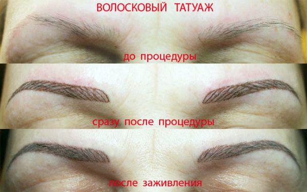 Популярный волосковый татуаж бровей (36 фото) – в чем кроются достоинства, и есть ли недостатки