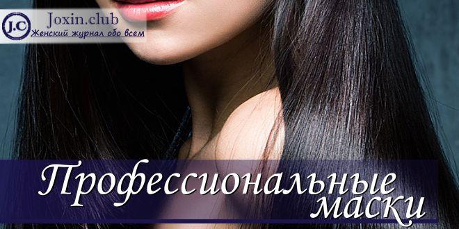 Лучшие профессиональные маски для волос с фото и видео