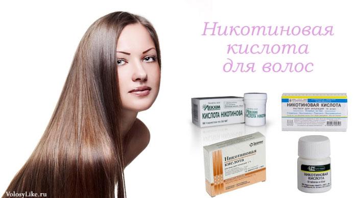 Где купить никотиновую кислоту для волос?