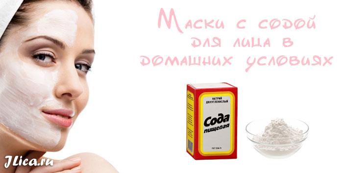 Пищевая сода для кожи лица рецепты чистка