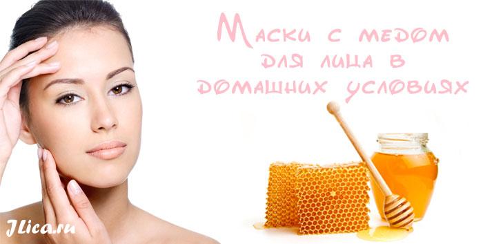 Мёд для лица, маски, домашние рецепты