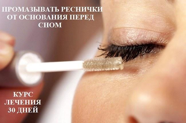 Особенности применения масла для ресниц и бровей