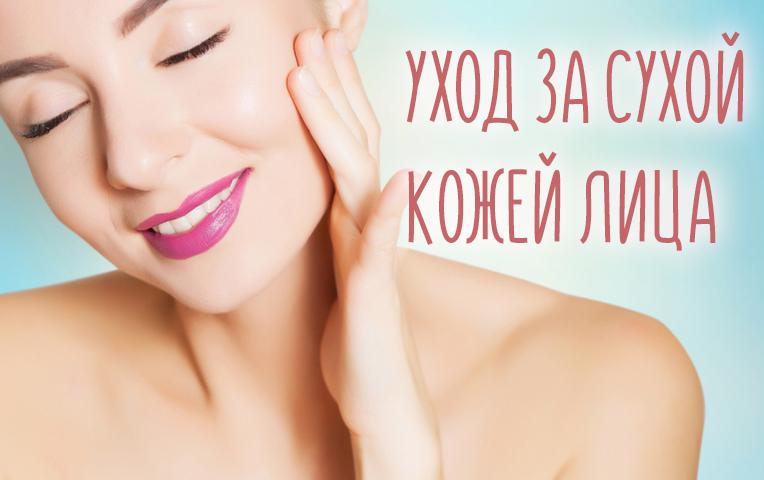 Уход за сухой кожей лица – ежедневные средства и правила