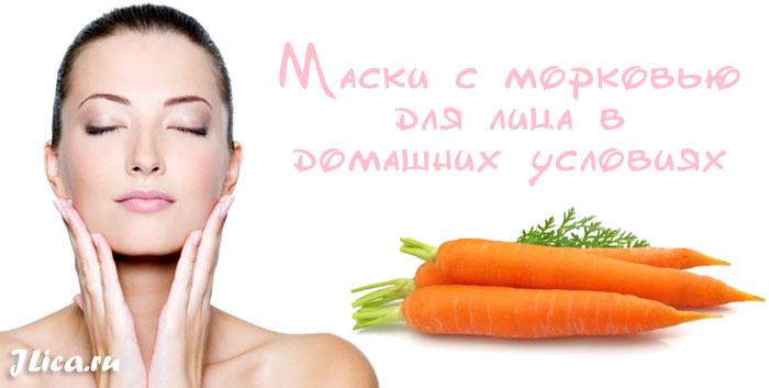 морковь для лица маски для кожи лица