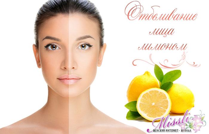 Как правильно использовать лимон для отбеливания лица — 10 рецептов