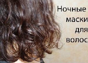рецепты приготовления ночных масок для волос