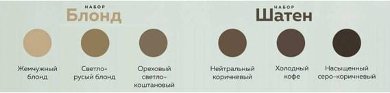 Цветовая палитра хны для бровей