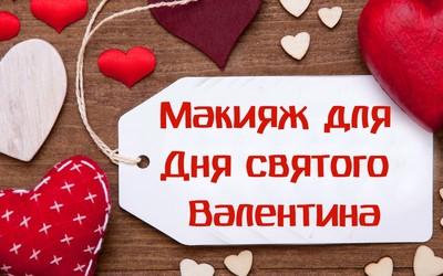 Два образа ко Дню всех влюблённых