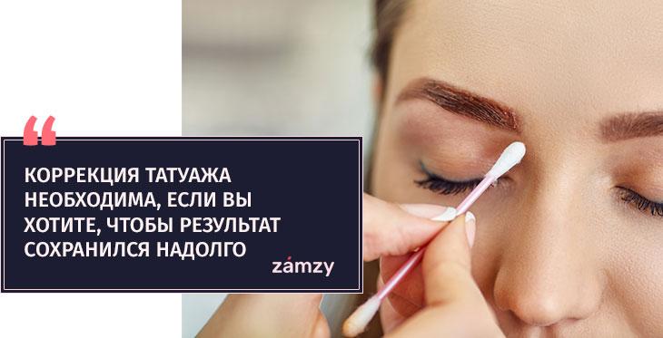 Нужно ли делать коррекцию после перманентного макияжа бровей