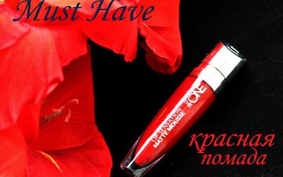 Наш must have - красная помада!