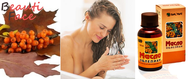 Рецепты масок для волос с облепиховым маслом
