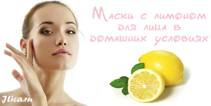 Лимон для лица рецепты масок