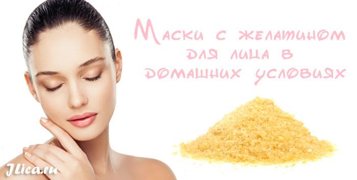 желатин для лица рецепты масок