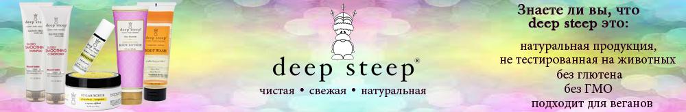 Deep-Steep-0730-RU