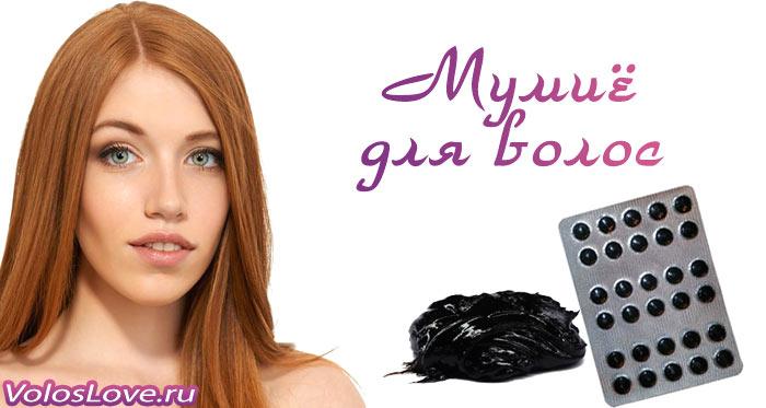 мумие для волос отзывы польза и вред