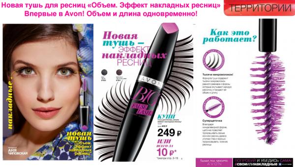 Тушь с эффектом накладных ресниц: новинки декоративной косметики и секреты макияжа