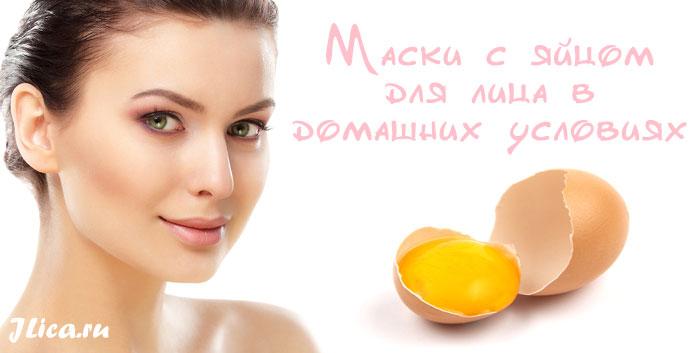 Яичные маски, яйцо для лица