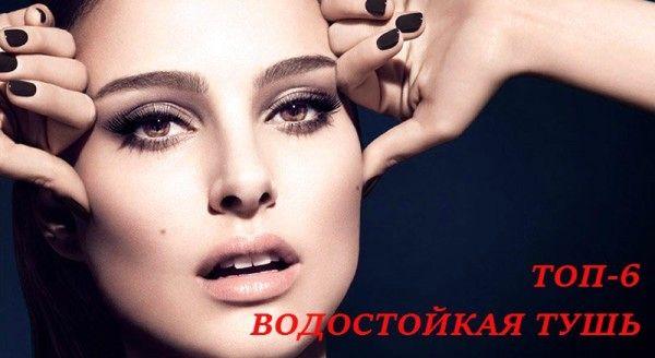 Водостойкие туши для ресниц: топ-6 лучших продуктов   правильная смывка косметики