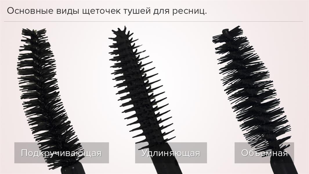 Форма аппликатора-щеточки определяет вид туши.
